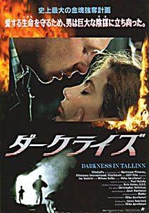 Darkness in Tallinn movie
