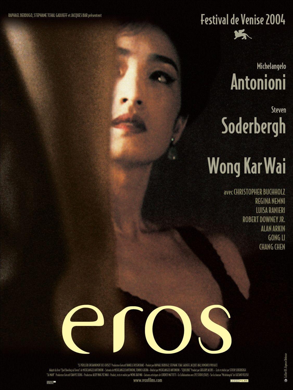 ეროსი (ქართულად) Eros
